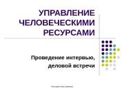 Яхонтова Елена Сергеевна. УПРАВЛЕНИЕ ЧЕЛОВЕЧЕСКИМИ РЕСУРСАМИ Проведение интервью,