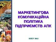 МАРКЕТИНГОВА КОМУНІКАЦІЙНА ПОЛІТИКА ПІДПРИЄМСТВ АПК  КНЕУ 2012