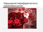 Нарушения периферического кровообращения   Нарушения периферического кровообращения
