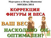 Маргарита и Игорь Шашковы   МОСКВА 2014