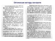 Оптические методы контроля  Основные области применения оптических