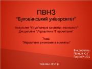 """ПВНЗ """"Буковинський університет"""" Факультет """"Комп'ютерні системи і технології"""""""