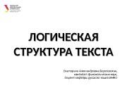 Презентация 7 СТРУКТУРА ТЕКСТА. ЗАЩИТА И ПРЕЗЕНТАЦИЯ