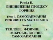 Розділ II.  ВИНИКНЕННЯ ПРОЦЕСУ ГОРІННЯ Тема 5.