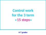 Control work for the 3 term