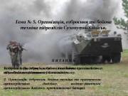 Тема № 5. Організація, озброєння та бойова техніка