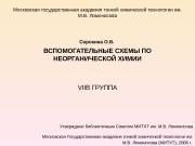 Московская государственная академия тонкой химической технологии им.