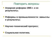 Повторить вопросы  Аграрная реформа 1965 г. и