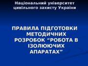 Національний університет цивільного захисту України ПРАВИЛА ПІДГОТОВКИ МЕТОДИЧНИХ