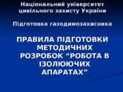 Національний університет цивільного захисту України Підготовка газодимозахисника ПРАВИЛА