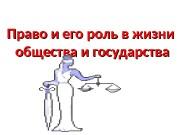 Презентация 8-1мат.ур-ка.право его роль в жизни общества и гос-ва