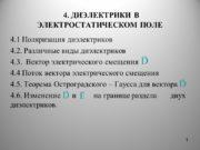 4. ДИЭЛЕКТРИКИ В ЭЛЕКТРОСТАТИЧЕСКОМ ПОЛЕ 4.1 Поляризация диэлектриков