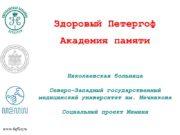 Здоровый Петергоф Академия памяти Николаевская больница Северо-Западный государственный