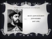 «…інших мушу шукати протекцій» ПЕТРО ДОРОФІЙОВИЧ ДОРОШЕНКО (1627-1698)