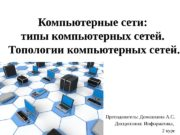Компьютерные сети:  типы компьютерных сетей.  Топологии