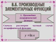 1. Производная логарифмической функции Сначала рассмотрим частный случай