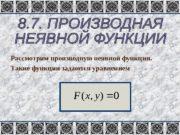 Рассмотрим производную неявной функции. Такие функции задаются уравнением