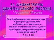 Если дифференцируемая на промежутке Х функция y=f(x) достигает