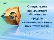 LOGO Специальное программное обеспечение средств телекоммуникацион ных технологий