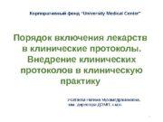 Порядок включения лекарств в клинические протоколы. Внедрение клинических