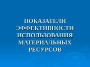 ПОКАЗАТЕЛИ ЭФФЕКТИВНОСТИ ИСПОЛЬЗОВАНИЯ МАТЕРИАЛЬНЫХ РЕСУРСОВ  Основные направления