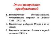 Эпоха петровских преобразований 1. Историческая обусловленность модернизации страны