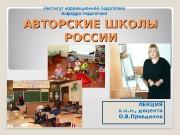 Презентация 8.Авторские школы