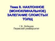 Тема 8. НАКЛОННОЕ  (МОНОКЛИНАЛЬНОЕ) ЗАЛЕГАНИЕ СЛОИСТЫХ ТОЛЩ