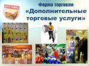 Форма торговли «Дополнительные торговые услуги» Органичным продолжением торгово-технологического