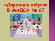 «Дорожная азбука» В МАДОУ № 67 Город, в