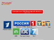 Электронные СМИ Вологодской области Часть 2 ТВ Россия