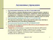 Автономные учреждения n n n n Постановление Правительства
