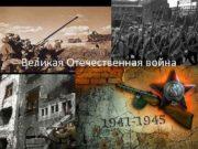 Великая Отечественная война В Великой Отечественной войне