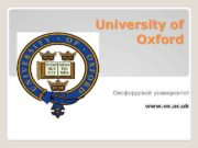 University of Oxford Оксфордский университет www ox ac