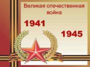 Великая отечественная война 1941 1945 22 -го