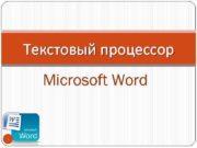 Текстовый процессор Microsoft Word 1 Текстовый редактор