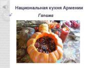 Национальная кухня Армении Гапама Национальная кухня Армении
