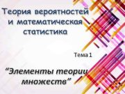 Теория вероятностей и математическая статистика Тема 1 Элементы