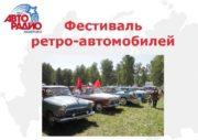 Фестиваль ретро-автомобилей Фестиваль ретро-автомобилей 5 августа в