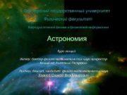 Белорусский государственный университет Физический факультет Кафедра атомной физики