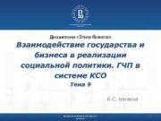 Дисциплина Этика бизнеса Взаимодействие государства и бизнеса в