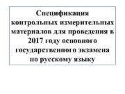 Спецификация контрольных измерительных материалов для проведения в 2017