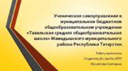 Ученическое самоуправление в муниципальном бюджетном общеобразовательном учреждении Тавельская