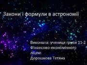 Закони і формули в астрономії Виконала учениця групи