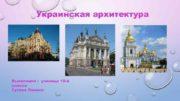 Украинская архитектура Выполнила ученица 10 -А класса