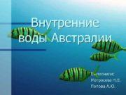 Внутренние воды Австралии Выполнили Матросова Н В Попова