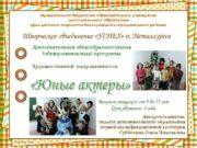 Муниципальное бюджетное образовательное учреждение дополнительного образования Дом детского