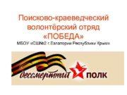 Поисково-краеведческий волонтёрский отряд ПОБЕДА МБОУ СШ 2 г