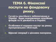 ТЕМА 6 Фінансові послуги на фондовому ринку 1
