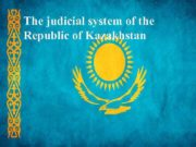 The judicial system of the Republic of Kazakhstan